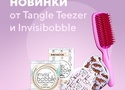 Новинки от Tangle Teezer и Invisibobble!