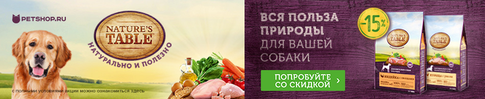 -15% на корма для собак Nature`s Table