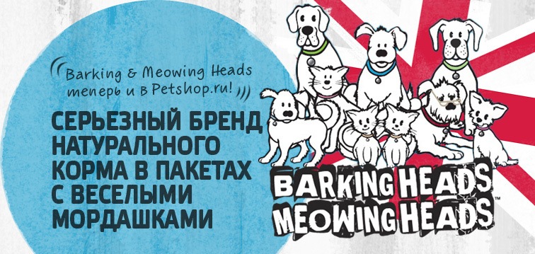 Barking Heads и Meowing Heads теперь и в Petshop.ru!