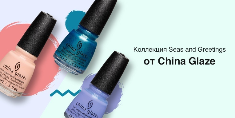 Коллекция Seas and Greetings от China Glaze
