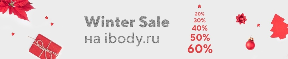 Winter Sale на ibody.ru!