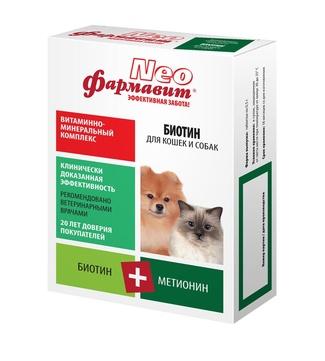 витамины для кошек для шерсти уколы