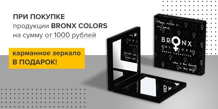 Зеркало Bronx Colors в подарок!