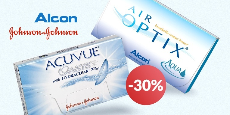 Скидки до 30% на линзы Alcon и Johnson&Johnson