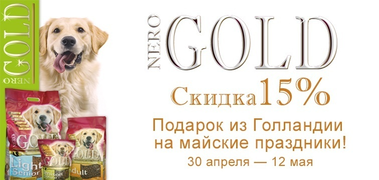 Акция! Скидка 15% на Nero Gold super premium!