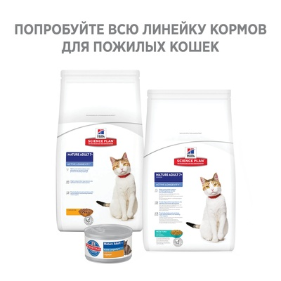 Корм Hill's Science Plan для пожилых кошек с тунцом, Feline Mature Adult 7+ Active Longevity with Tuna