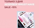 Только 3 дня ibodyBox #Must have Sale - 15%