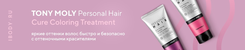 Новинка! Tony Moly Personal Hair Cure Coloring Treatment