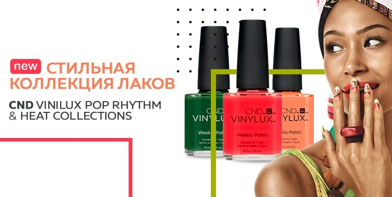 Новинка CND Vinilux Pop Rhythm & Heat Collections!
