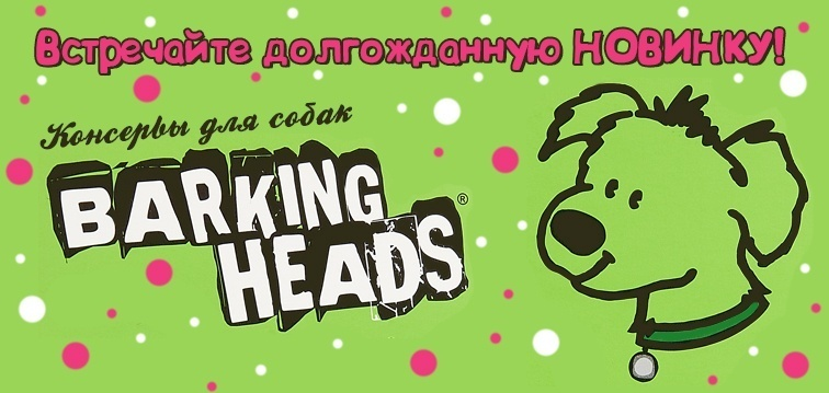 Новинка! Консервы для собак Barking Heads!