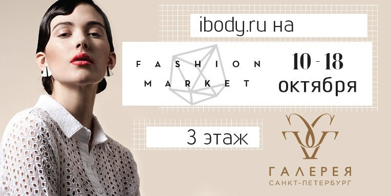 Ibody.ru на fashion market