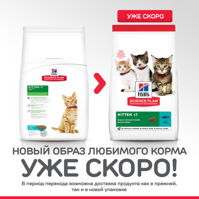 Корм Hill's Science Plan для котят с тунцом, Kitten Healthy Development Tuna