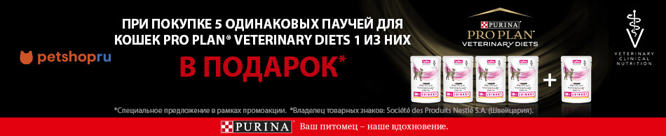 5 пауч Pro Plan Veterinary Diets в подарок!