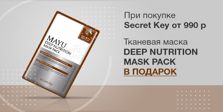 Тканевая маска Deep Nutrition Mask Pack в подарок!