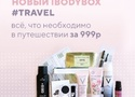 Новый iBody Box Travel!