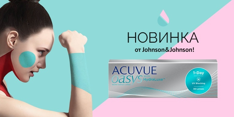 Новинка от Johnson&Johnson!