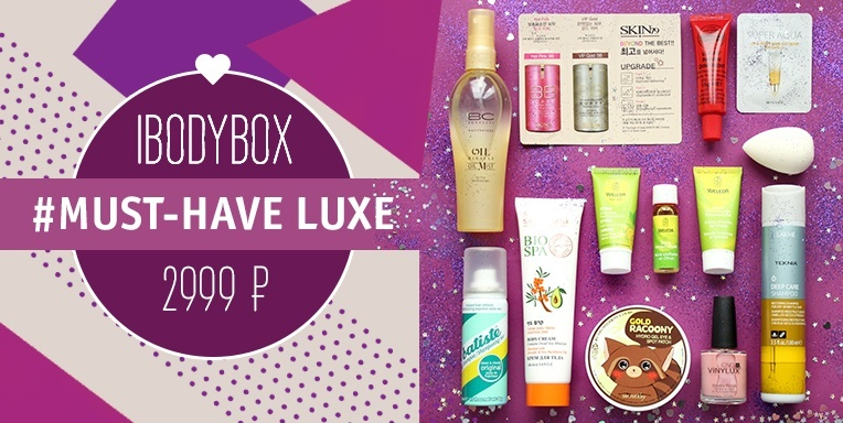 Ibodybox №13 #must-have LUXE