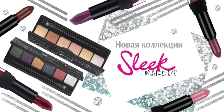 Новая коллекция Sleek MakeUp