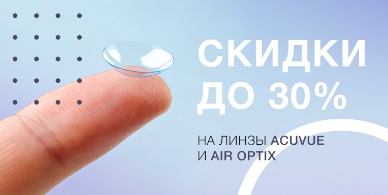 Скидки до 30% на линзы Acuvue и Air Optix